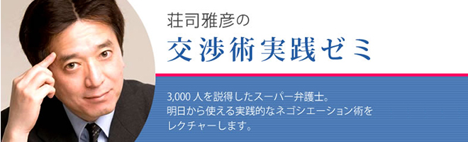 弁護士・荘司雅彦の交渉術