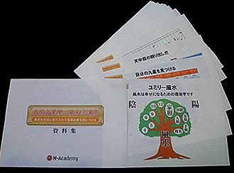 講師はTV・雑誌など多数のメディアで注目される直居由美里先生