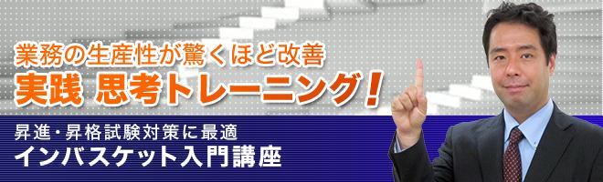 インバスケットのエキスパート鳥原隆志が語る!