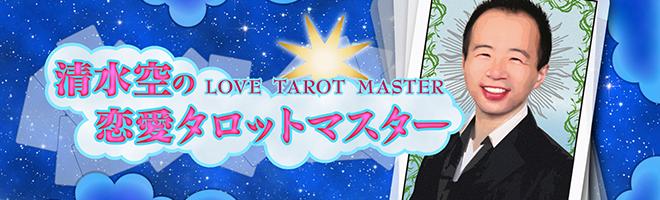 タロット占いを習得、あなたも恋愛の占いができる! 清水空の恋愛タロットマスター