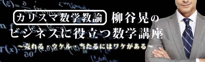 柳谷晃のビジネスに役立つ数学講座