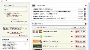 ログイン~学習サイト