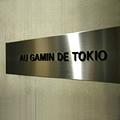 「AU GAMIN DE TOKIO」(東京・白金)