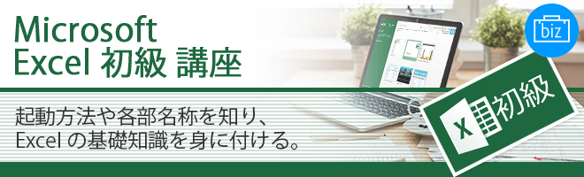 Microsoft Excel 初級