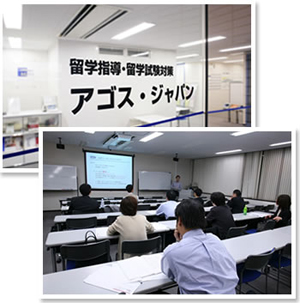 圧倒的な進学留学合格実績を誇るアゴス・ジャパンの人気授業を公開!