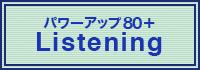 TOEFL®テスト パワーアップ80+ Listening