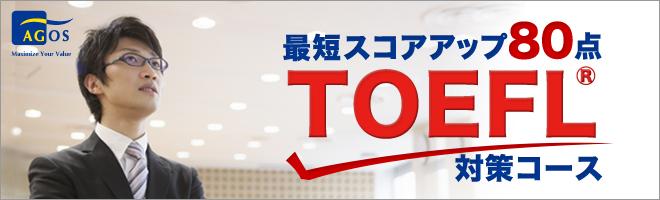 TOEFL®テスト パワーアップ80+