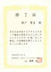 日本ライフタイムスポーツ協会認定「ジョギングインストラクター3級」について