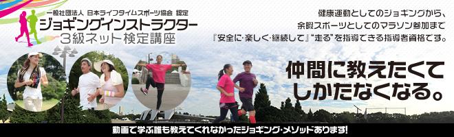 一般社団法人 日本ライフタイムスポーツ協会認定 ジョギングインストラクター3級ネット検定講座