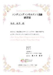 日本エンディングサポート協会認定「エンディングコンサルタント」認定について