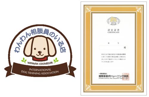 国際家庭犬トレーニング協会認定「わんわん相談員」認定について