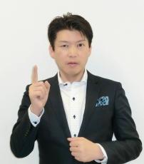 坂田善種(サカタヨシタネ) ファイナンシャルプランナー