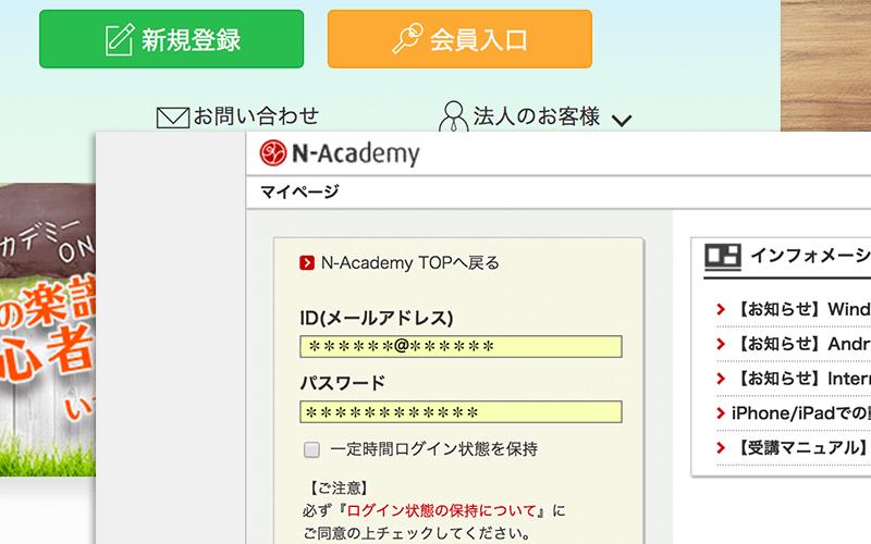 ログイン~学習サイトで動画学習