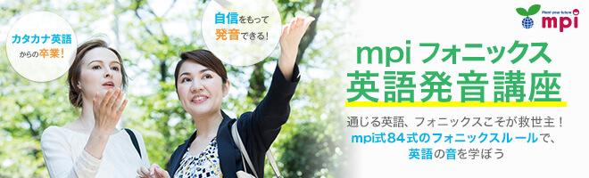 mpiフォニックス英語発音口座