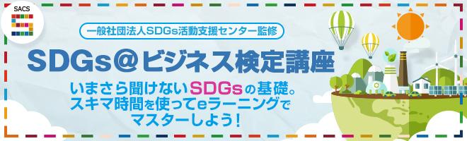 SDGs@ビジネス検定講座