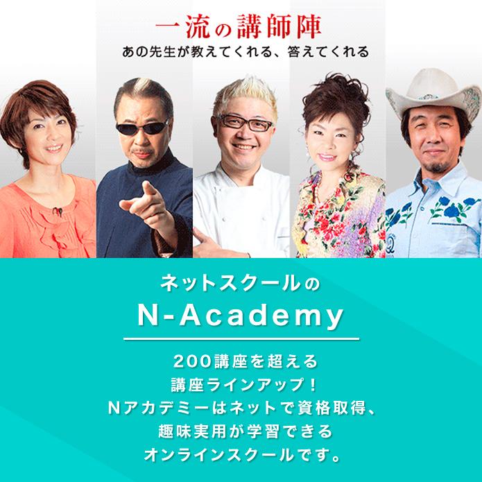 200講座を超える 講座ラインアップ! N-Academyはネットで資格取得、 趣味実用が学習できる オンラインスクールです。
