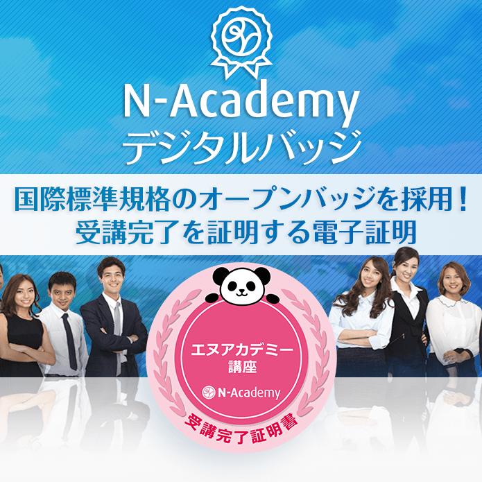 受講完了を証明するN-Academyデジタルバッジ